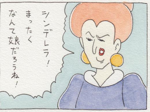 【4コマ漫画】シンデレラ17