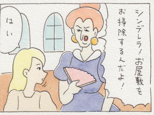 【4コマ漫画】シンデレラ18