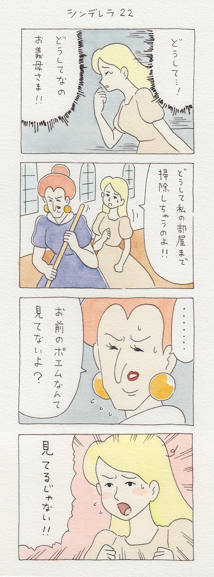 【4コマ漫画】シンデレラ22