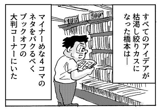 【4コマ漫画】何も思い浮かばない8