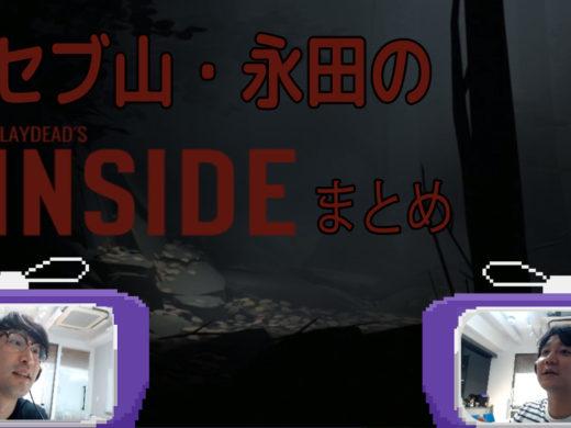 【ゲーム実況】セブ山・永田の「INSIDE」まとめ