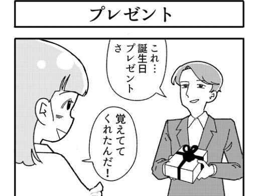【4コマ】プレゼント