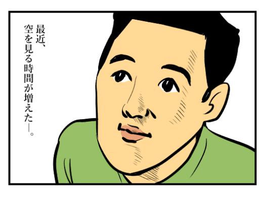 【4コマ漫画】空を見上げて