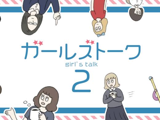 【3コマ漫画】ガールズトーク 2