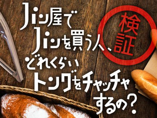 【検証】パン屋でパンを買う人、どれくらいトングをチャッチャするの?数えてみた