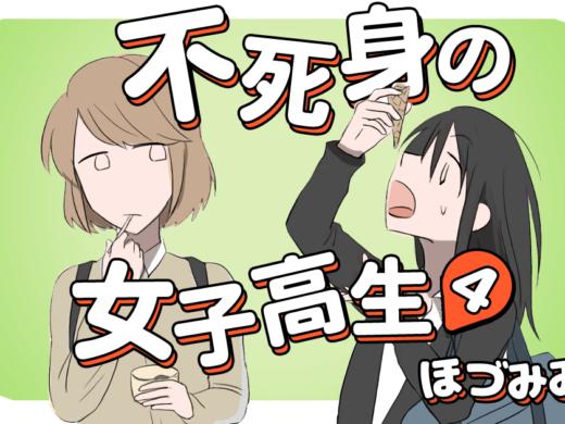 【2コマまんが】不死身の女子高生 PART-4