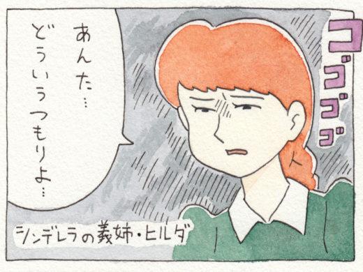 【4コマ漫画】シンデレラ35