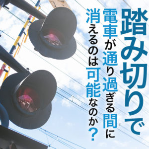【漫画レポ】踏み切りで電車が通り過ぎる間に消えるのは可能なのか?