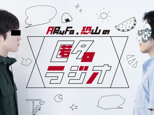 【100】ARuFa・恐山の匿名ラジオ「第100回記念イベントダイジェスト+公開録音!!」