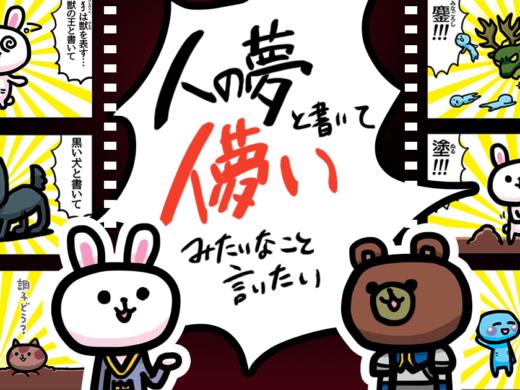 【漢字であそぼ】「人の夢と書いて儚(はかな)い」みたいなこと言いたい