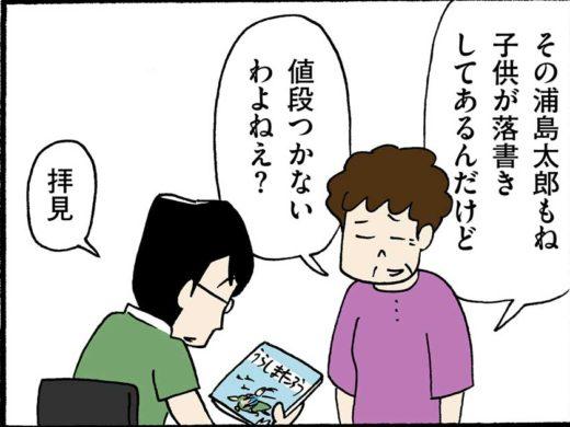 【8コマ漫画】木下晋也 『柳田さんと民話』 – 「絵本の付加価値」