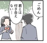 【4コマ】告白
