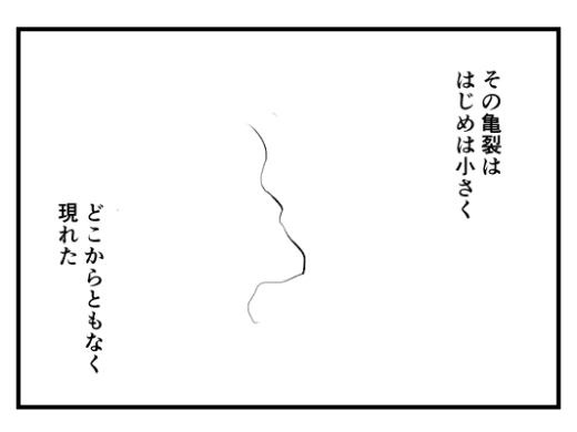 【4コマ漫画】辞世