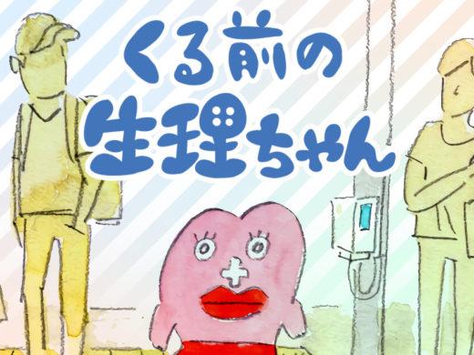 【漫画】くる前の生理ちゃん