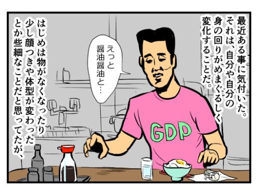 【4コマ漫画】変化の時代