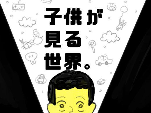 【漫画】子供が見る世界