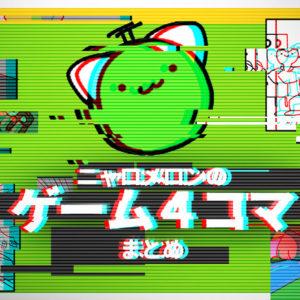 【21本】ニャロメロンのゲーム4コマまとめ