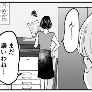 【4コマ漫画】サボり先輩2
