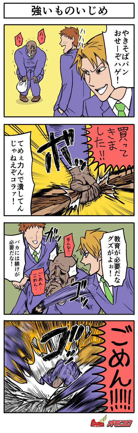 【4コマ漫画】強いものいじめ