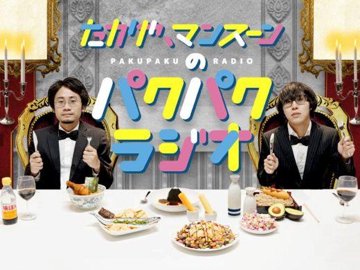 【018】たかや・マンスーンのパクパクラジオ「酒と泪と合宿とエゴサ」