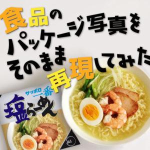 【サッポロ一番】食品のパッケージ写真をそのまま再現してみた【S&Bおでんの素】