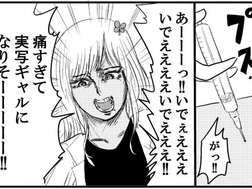 【4コマ漫画】ギャル医者あやっぺ28