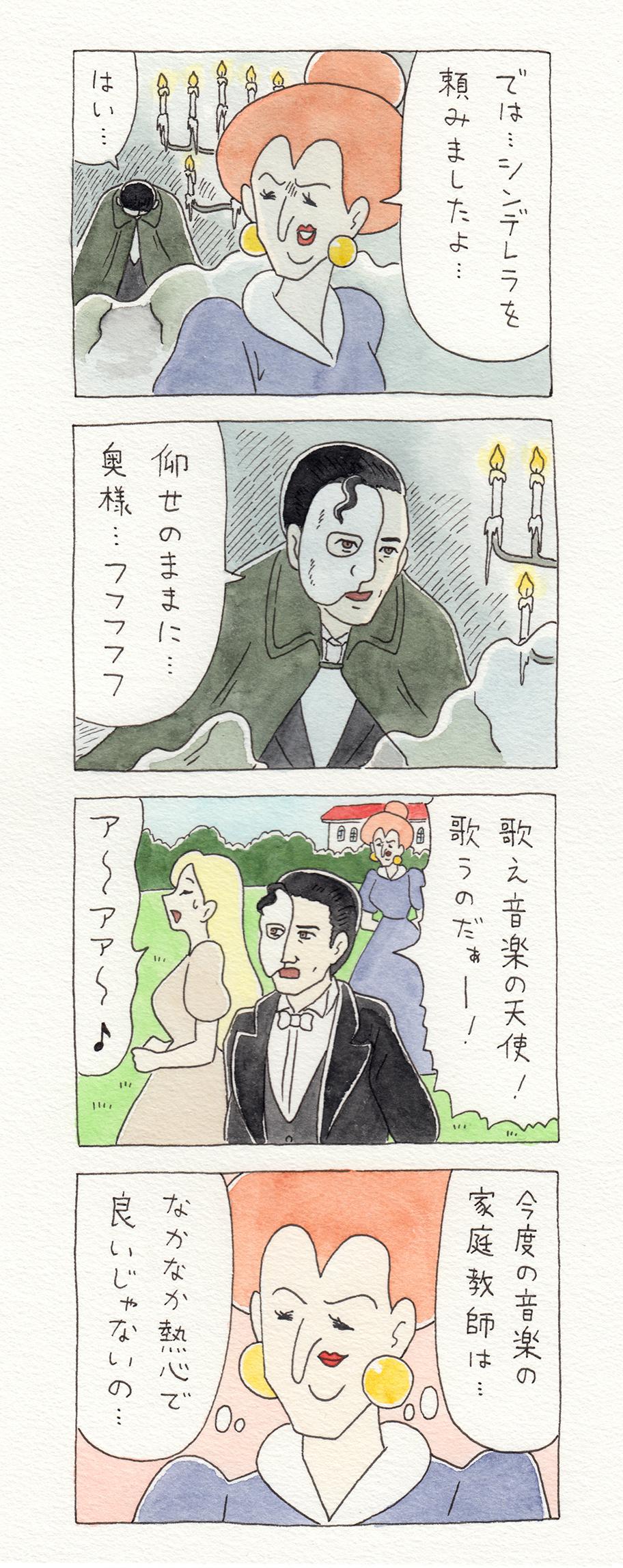【4コマ漫画】シンデレラ55