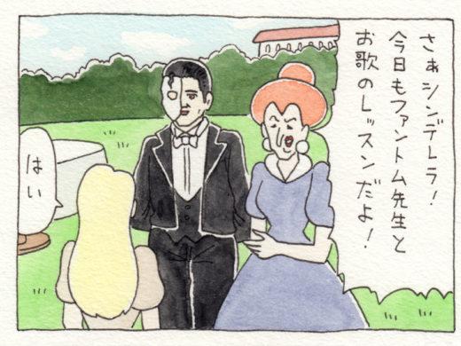 【4コマ漫画】シンデレラ57