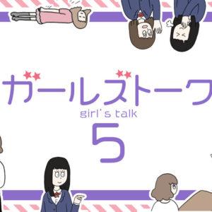 【3コマ漫画】ガールズトーク 5