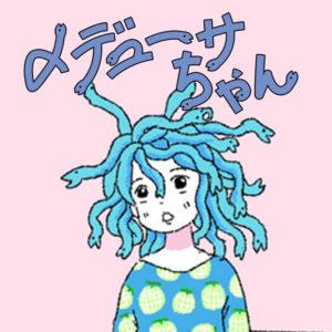 【漫画】メデューサちゃん ~芸術の秋の巻~