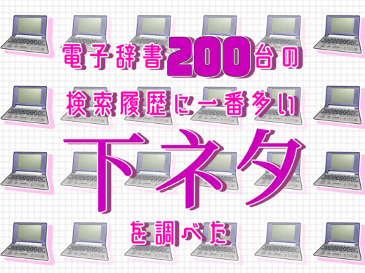 電子辞書200台の検索履歴に一番多い下ネタを調べた