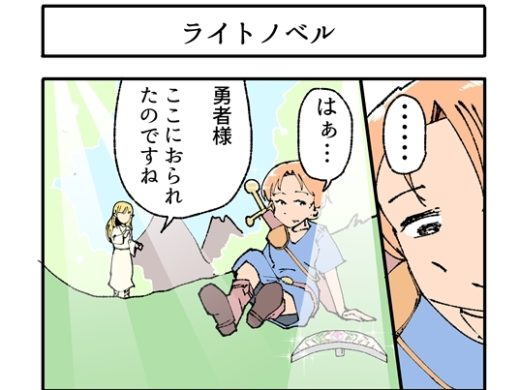 【4コマ】ライトノベル