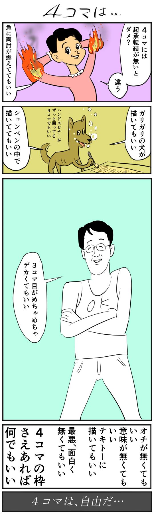 【4コマ漫画】4コマは…