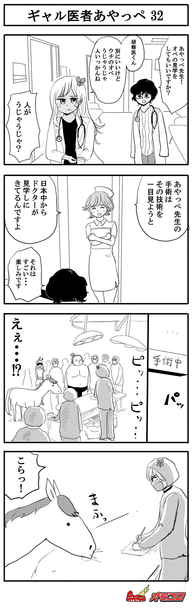 【4コマ漫画】ギャル医者あやっぺ32