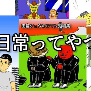 田島シュウのロマン短編集「日常ってやつ。」