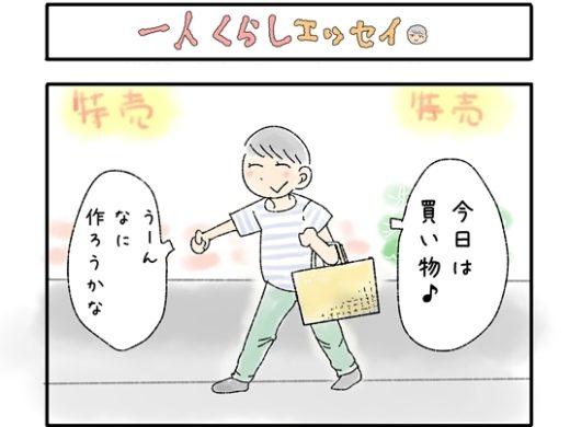 【4コマ】一人くらしエッセイ