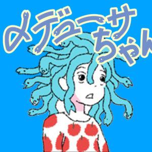 【漫画】メデューサちゃん ~動物大集合の巻~
