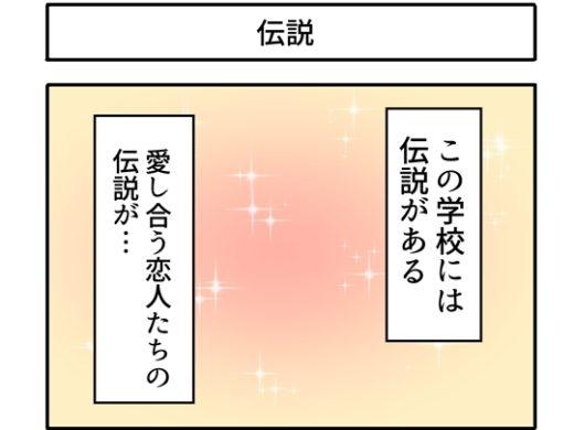 【4コマ漫画】伝説