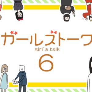 【3コマ漫画】ガールズトーク 6