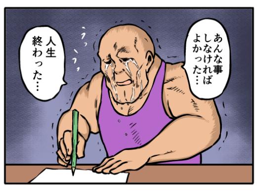 【4コマ漫画】生きるために