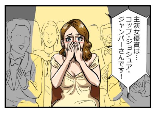 【4コマ漫画】感 極まって