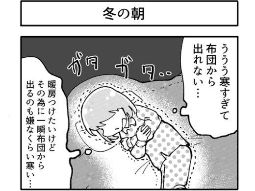 【4コマ漫画】冬の朝