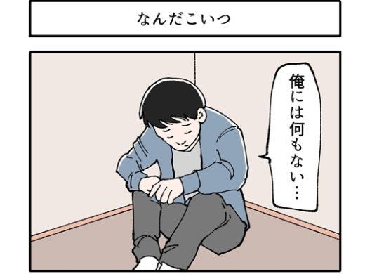 【4コマ漫画】なんだこいつ