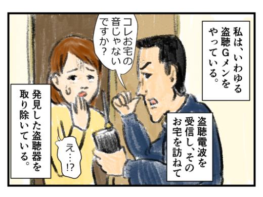【4コマ漫画】盗聴バスター!