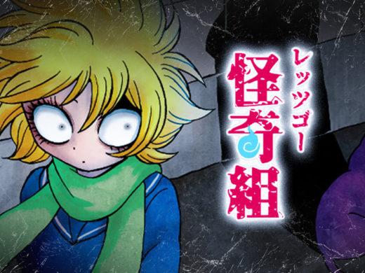 レッツゴー怪奇組 Part-6 ~シュラ子、現る~