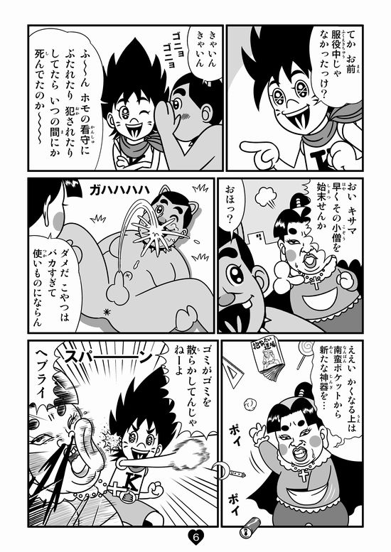 バトル少年カズヤ 第26話0006