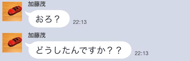LINE乗っ取りスクリーンショット_02