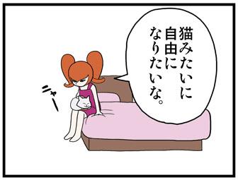 【4コマ漫画】本音