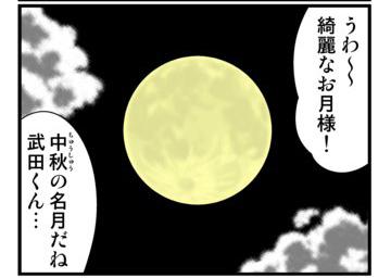 4コマ漫画「ムーンライト専務」