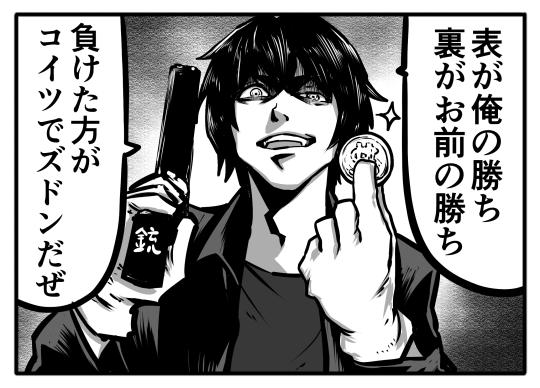 【4コマ漫画】コイントス